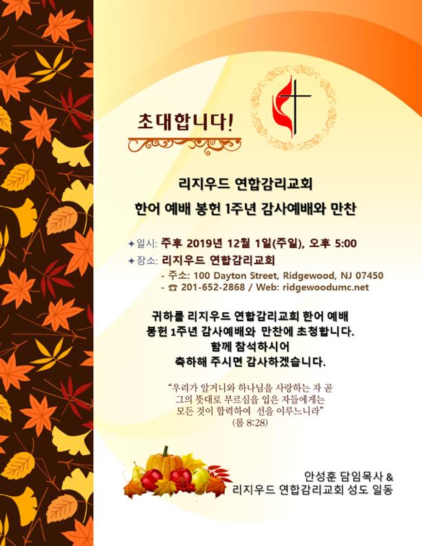 2019-12-01-kor_poster.jpg