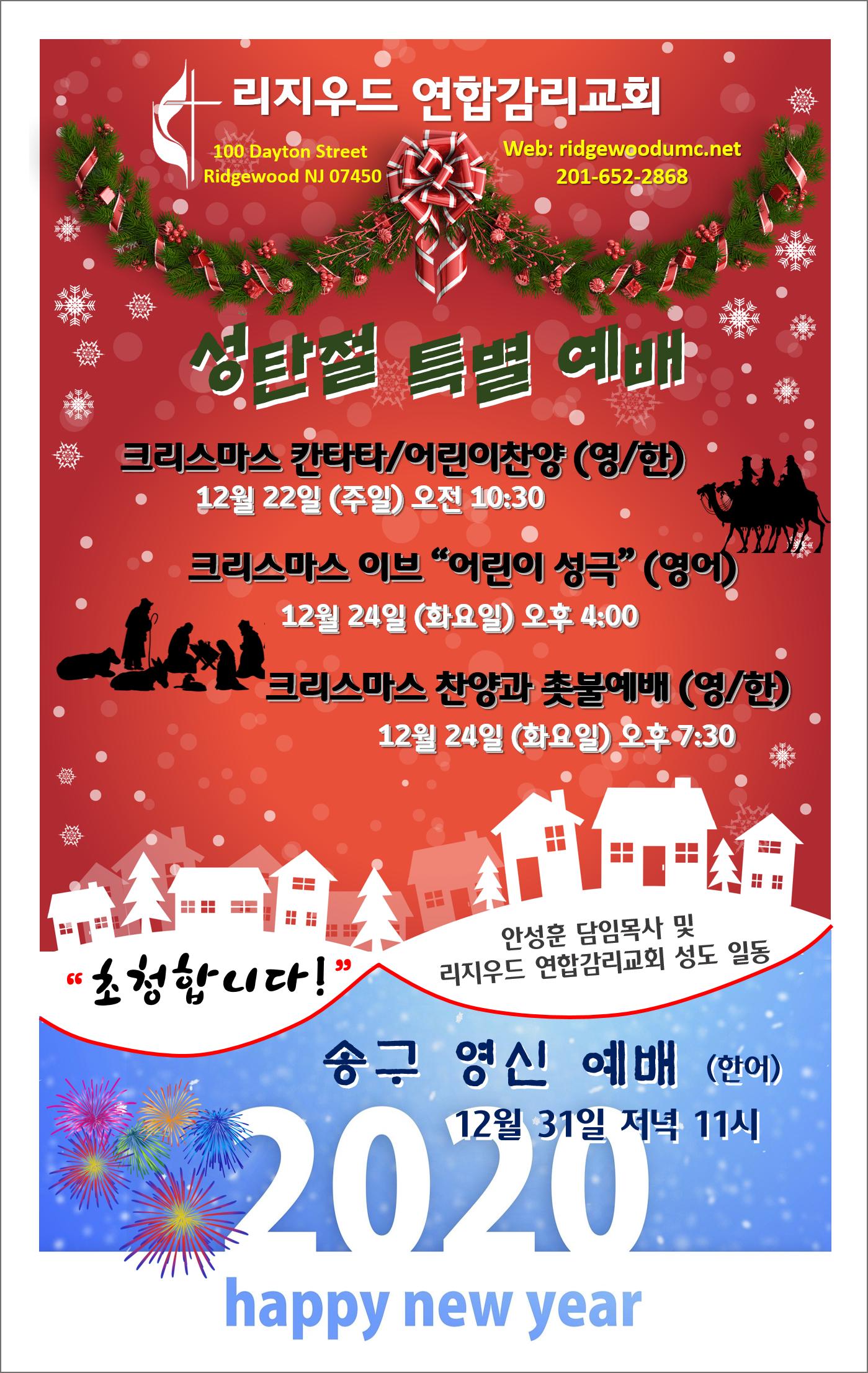 Christmas Poster_Hangul[20877].png